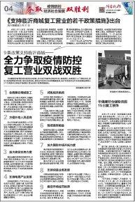 临沂市九条政策措施支持商城复工营业
