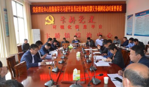 平邑县卞桥镇党委理论中心组开展集体学习