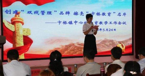 """创建""""双线管理""""品牌,擦亮""""卞桥教育""""名片――平邑"""