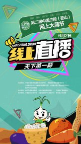 第二届中国兰陵(苍山)网上大蒜节6月2日开幕