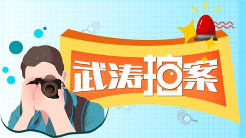 武涛拍案   五人合伙诈骗10万元全部落网