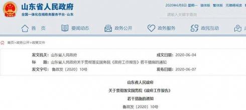 山东省人民政府关于贯彻落实国务院《政府工作报告》若干措施�