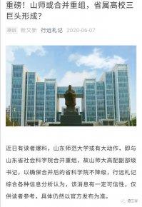 辟谣!山东师范大学与山东社科院要合并?官方:假的