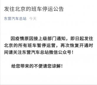 重要通知!山东两汽车站至北京客运班线暂停!