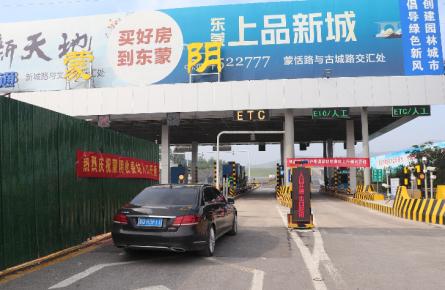 京沪高速公路蒙阴收费站入口于今日开通