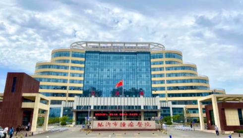 好消息!临沂市肿瘤医院新院区全面开诊