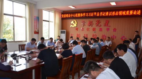 平邑卞桥镇党委理论学习中心组集体学习