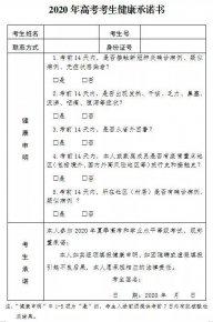 山东夏季高考准考证7月1日开始打印!建议考生无特殊情况�