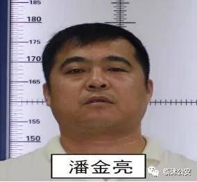 扩散!临沭县公安局关于征集潘金亮等人违法犯罪线索的通告