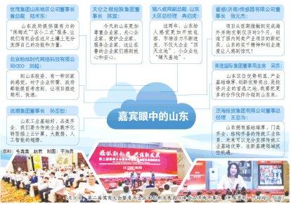 共育新机 同开新局 | 第二届儒商大会暨青企峰会:共叙儒风乡情