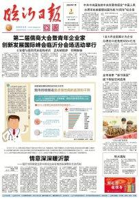 共育新机 同开新局 | 第二届儒商大会暨青年企业家创新发展国