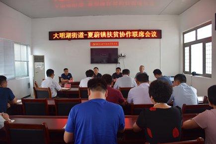 夏蔚镇与济南市大明湖街道办事处召开扶贫协作联席会议