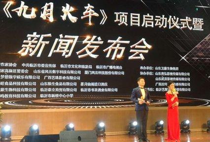 电视剧《九月火车》新闻发布会在临沂高新区举行