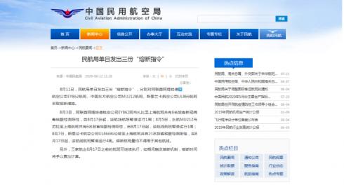 """民航局单日发出三份""""熔断指令"""" 涉三家航空公司"""