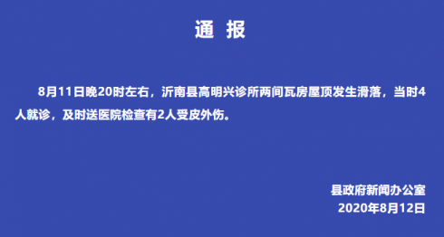 通报:沂南县高明兴诊所两间瓦房屋顶发生滑落!