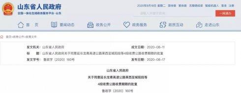 批复!临沂玉平沂河大桥收费站,收费期限延长至2036年