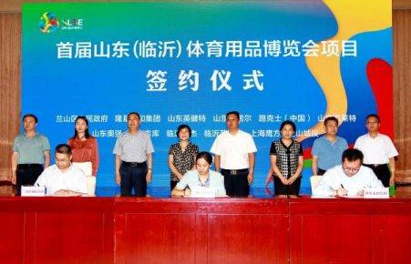 首届山东(临沂)体育博览会项目签约仪式举行