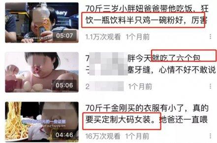 3岁女孩被喂到70斤做吃播?律师:若父母强迫喂养或涉虐待