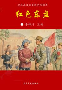 抗战老兵李锦川:300万字回忆录缅怀峥嵘岁月