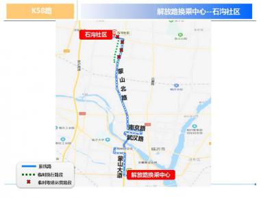 @临沂市民,K58路公交线路临时调整啦