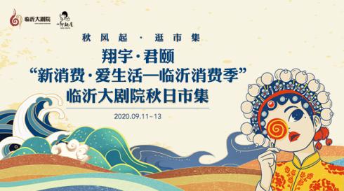 """直播预告 """"新消费・爱生活-临沂消费季""""临沂大剧院秋日市集"""