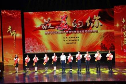 """临沂市最美教师颁奖典礼隆重举行 18名教师被评为""""最美教师"""""""