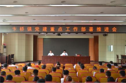 卞桥镇:多举措推进支部建设和党员教育标准化规范化