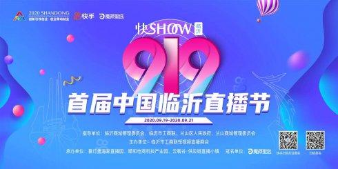 2020首届中国(临沂)919直播节,盛大启幕 只等你来