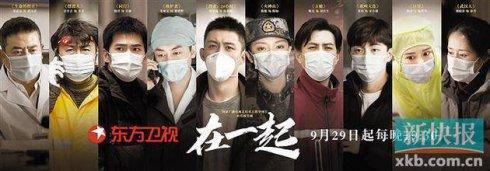 《在一起》9月29日开播 十个抗疫故事各自精彩