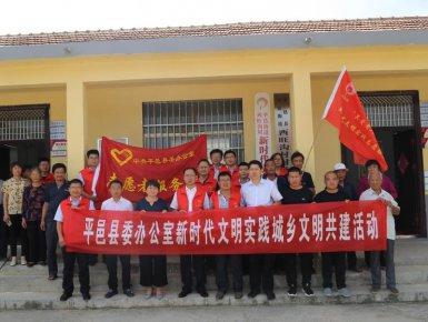 平邑县委办开展城乡文明共建对接志愿服务活动
