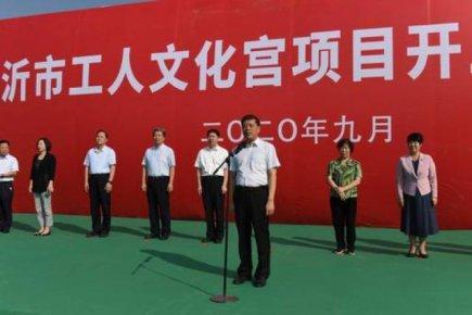 临沂市工人文化宫开工奠基仪式举行