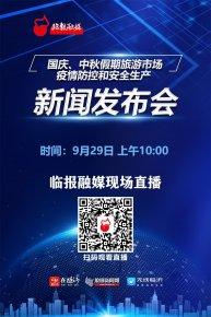 直播 国庆、中秋假期旅游市场疫情防控和安全生产新闻发布