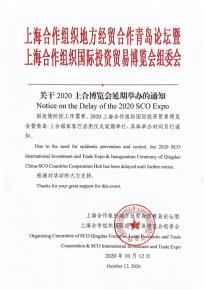 因疫情防控工作需要,2020上合博览会延期举办