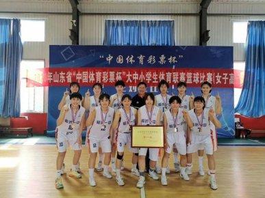 厉害啦!临沂一中女子篮球队荣获山东省高中篮球比赛三连冠