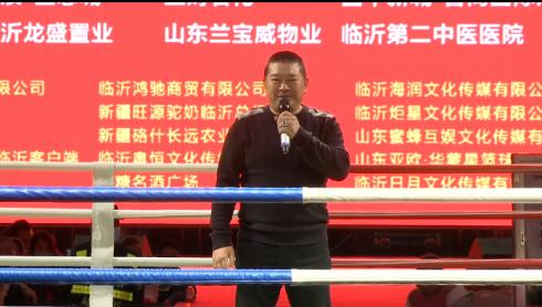 """临沂市第十届全运会""""临沂投发集团杯""""泰拳搏击"""