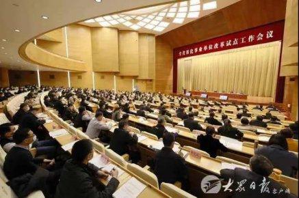 中央编委批复:山东事业单位改革试点全面实施!