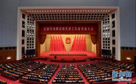 全国劳动模范和先进工作者表彰大会隆重举行  临沂8人当选20