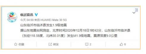 今日凌晨,临沂市临沭县发生1.9级地震