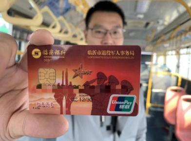20日起,凭专属拥军卡可免费乘坐临沂城区公交车啦
