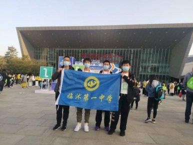 临沭一中王思凯获2020年世界机器人大赛总决赛一等奖