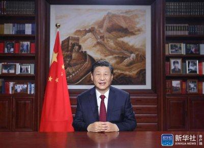 国家主席习近平发表二�二一年新年贺词