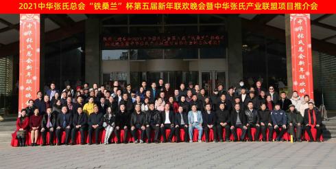 2021中华张氏总会新年联欢晚会暨产业联盟推介会在临沂胜利