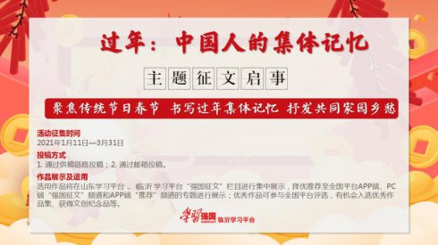 """@有才的你,""""学习强国""""临沂学习平台两大征文活动开始啦"""
