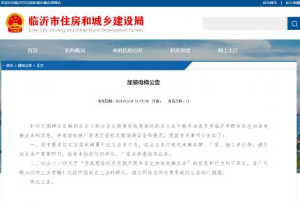 临沂市住建局发布重要公告!事关加装电梯