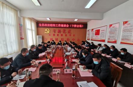 平邑县委政法委在卞桥镇召开全县政法综治工作北部片区座谈会
