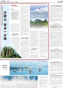 沂蒙山再多一点绿  人民日报点赞临沂生态文明建设工作