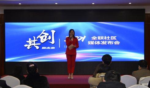 山东全联社区服务中心媒体发布会召开,临沂首批充电桩车棚