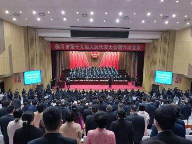 快讯!临沂市十九届人大六次会议隆重开幕