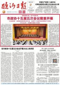 临报头条|临沂市政协十五届五次会议隆重开幕