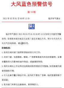 注意!临沂市气象台发布大风蓝色预警信号